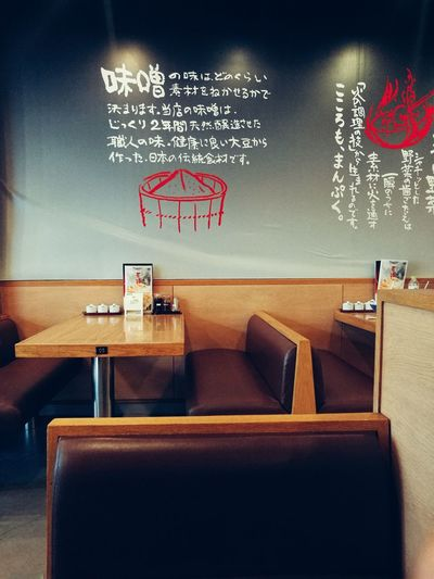 Have A Seat & Relax HachibanRamen Japanese Food Myfavoriteplaces