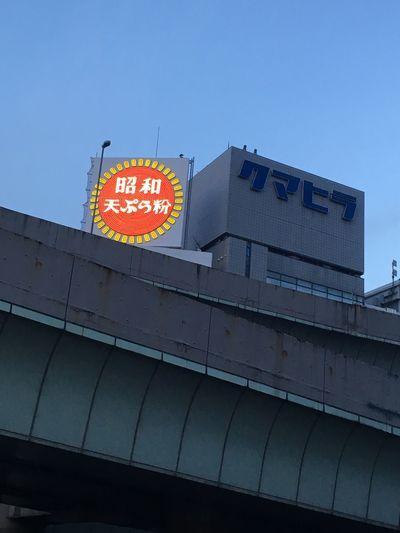 天ぷら粉 EyeEm Selects Neon Life