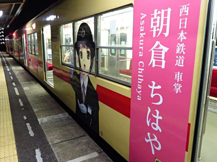 Nishitetsu Train Station Train Anime 西鉄電車 あにめ 電車 イタ電