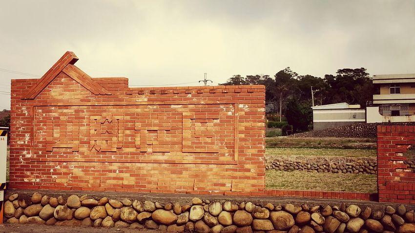 Brick 煉瓦