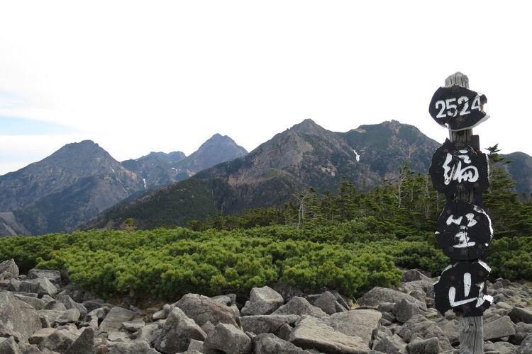 ここから眺める八ヶ岳が好き Mt.Amigasa EyeEm Selects Stone Mountain Landscape Mountains Stone Pine Abies Veitchii Mountain Landscape Ararat  Tranquility Tranquility Scene Nature EyeEm Best Shots - Nature EyeEm Best Shots Mountain Tree Agriculture Landscape Information Sign