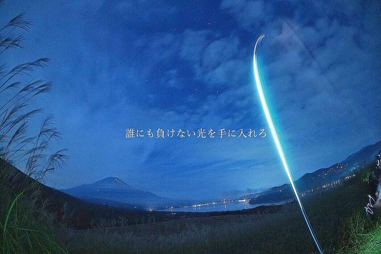 誰にも負けない光を手に入れろ Beauty In Nature Sky EyeEm Nature Beautiful Silhouette Landscape Light And Shadow Beauty In Nature Japan Silhouette_collection Full Length Mountain My Best Photo