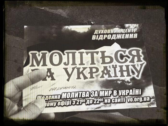 Раздают листовки с предложением молиться за Украину. Лицевая сторона с призывом на украинском языкк, сторона с текстом от некого Владимира Мунтяна на русском языке Киев патриотизм