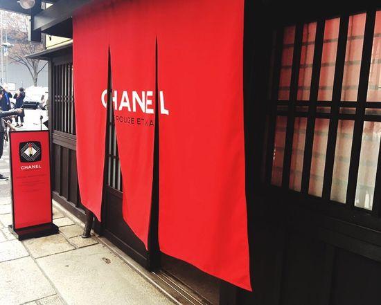 Red No People Day Chanel Kyoto Kyoto, Japan IPhone Japan Event Gallery AKA Noren Machiya Kyomachiya Blackandred 2016 November