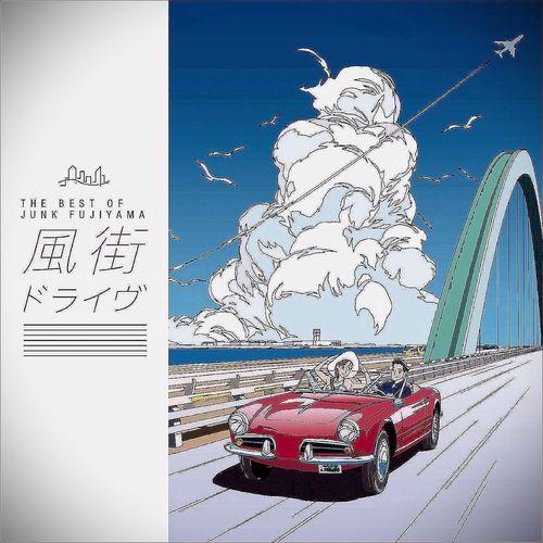 1月22日発売、楽しみだ‼︎ 前作の曲も入ってるようだが、前アルバム同様 しばらくの愛聴盤になること間違いなしだな…。 今年の春夏に向けてのアイテムだ。 Music Junkfujiyama