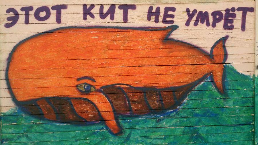 Этот кит не умрет. Граффити слова арт  Art Graffiti Words