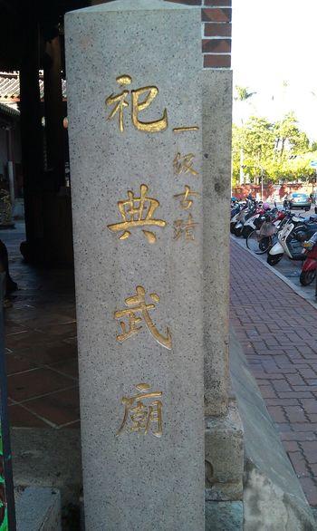 Tainan Taiwan 臺灣 台南 府城 散步 赤坎樓 古蹟 廟宇 關公