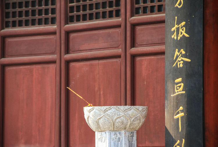 Text on column on buddhist temple