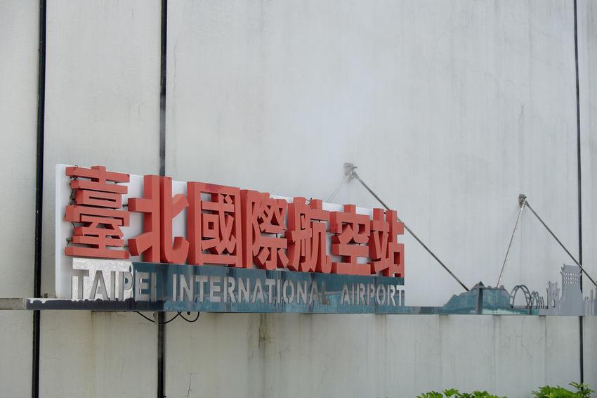 台北の街角 Fujifilm Fujifilm X-E2 Fujifilm_xseries Taipei Taiwan Taiwanese Travel Photography Traveling XF18-55mm 台北 台湾 台湾旅行 海外旅行 臺北 臺灣
