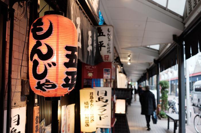 月島 Tsukishima Fujifilm Fujifilm X-E2 Fujifilm_xseries Japan Japan Photography Street Streetphotography Tokyo TSUKISHIMA XF27mm 下町 日本 月島 東京 ちょうちん Lantern
