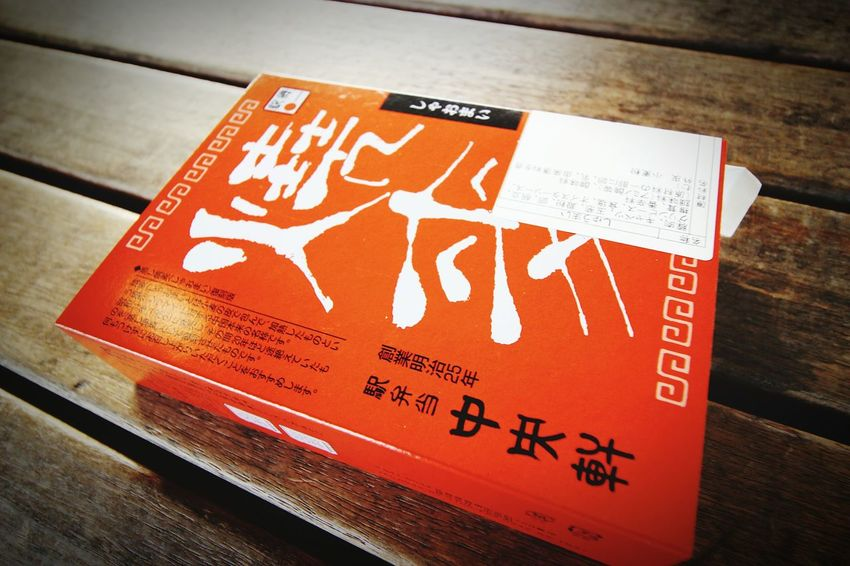九州旅行 12302015 しゅうまい 三大しゅうまい
