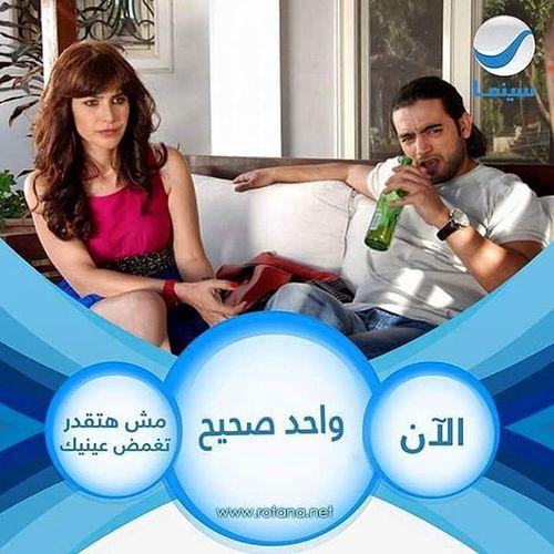 Wahed_sahih Film Rotana Rotana_cinama janzour tripoli libya وقت افلام واحد_صحيح روتانا روتانا_خليجية روتانا_سينما جنزور طرابلس ليبيا