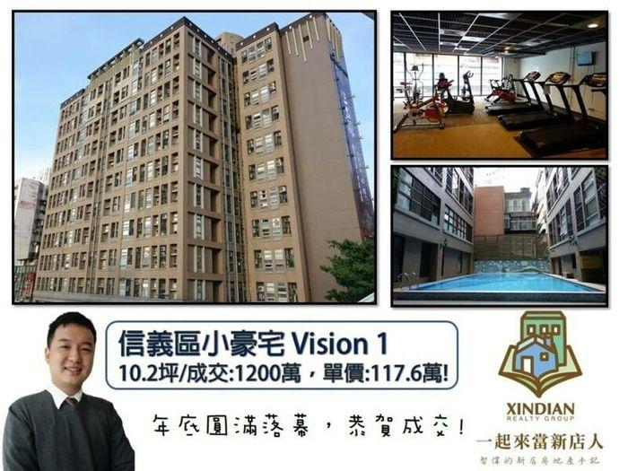 昨天交屋了,恭賀Vision 1順利在2014年底成功售出,在2015年初交屋完成。