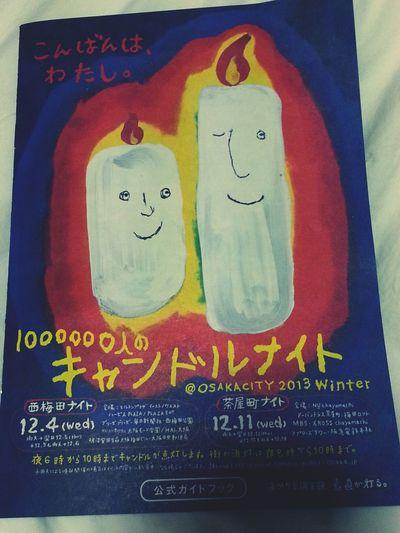 キャンドルナイトin大阪茶屋町