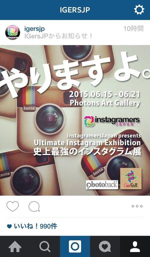 Breaking! I I will be held in Tokyo the exhibition of InstagramersJapan that oversees. 1,500 works will be on display. https://instagram.com/p/30S_VvHTsc/ The total number of followers is more than 3.85 million people. It becomes the exhibition of the largest Instagram in the world not only in Japan. For more information, please visit the website. http://instagramers-japan.com/saikyou-ten01/saikyou-ten01 Instagram Japan