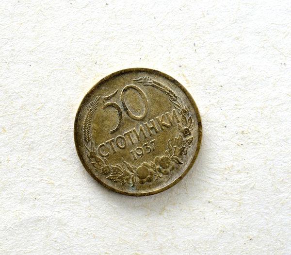old bulgarian coins Balkans Europe Bulgarian Lev Economy KINGDOM Old Coin Sofia, Bulgaria Bulgaria Circle Close-up Copper  Finance Geometric Shape History Lev Metal No People Numismatic Patina Shape Stotinki Vintage Coin