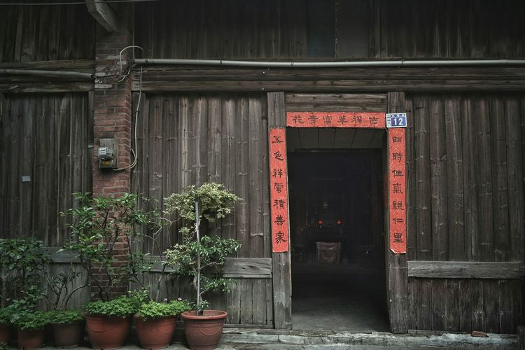 Old Town Old Street Traditional Chinese Style Old House Architecture From My Point Of View Old-fashioned Lifestyles Still Life Light And Shadow The Changing City Nostalgic Landscape No People Landscapes Streetphotography Street Photography Eye4photography  EyeEm Best Shots Full Frame2016.03.30 專)yuna's 鹿港記錄 at 鹿港老街 in 彰化 zhang hua, Taiwan