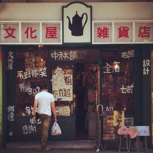 當我終於記得從哪個地鐵出口出才對時,你就要…搬啦? 文化屋雑貨店  雑貨  香港 HongKong