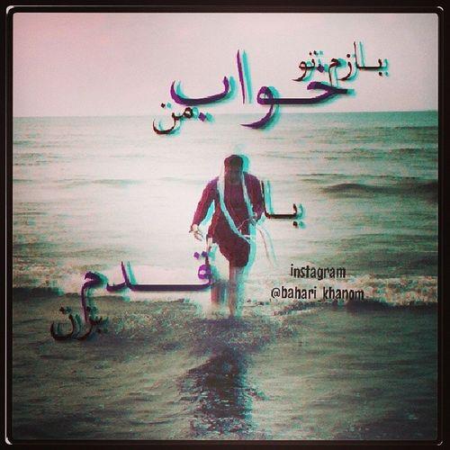 .... بازم تو خواب من ... با من قدم بزن ... ❤️ Ehsan Khaje Amiri Gozashte lovemusiceehsankhajeamiridarya love