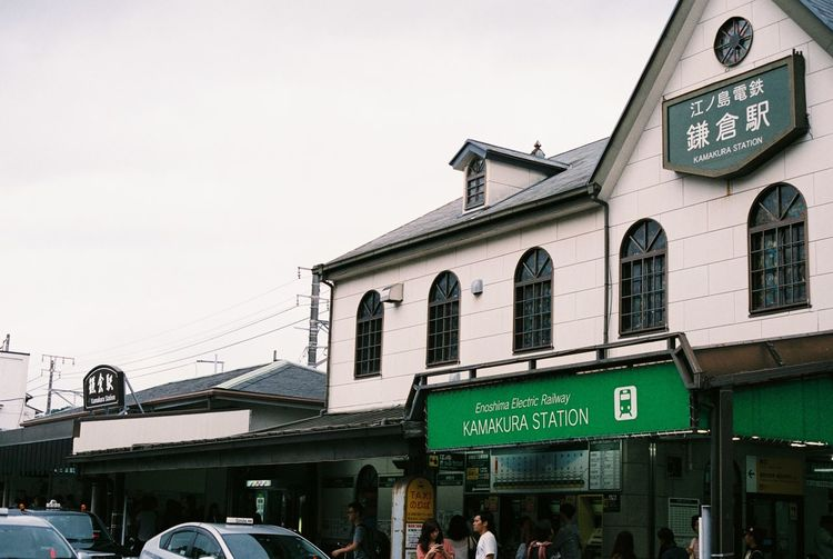 Kamakura Station Analog Analogue Photography Architecture Building Building Exterior Built Structure City Life Day Enoden Exterior Façade Film Film Photography Fuji Superia X-Tra 400 Fujifilm Information Japan Kamakura Station Outdoors Religion Sign Town Train Station Urban