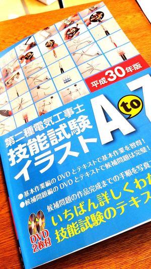 頑張ります! 電気工事 いつもは手元だけど 富士市 第二種電気工事士 勉強します 合格したい!