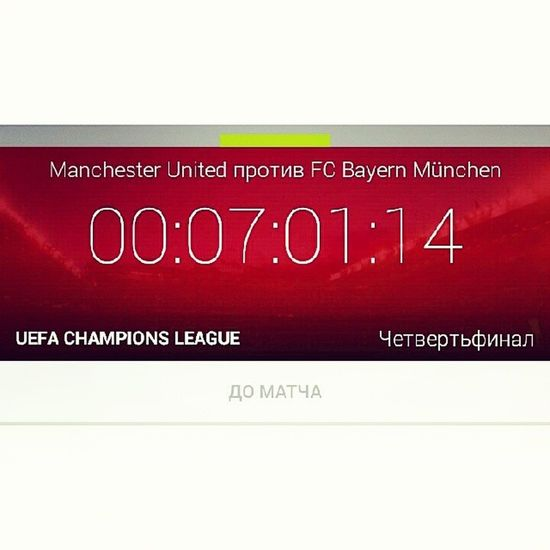 В ожидании... Bayern Uefachampionsleague