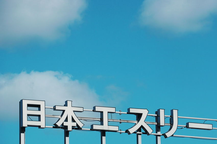 Japanese  Kanji Cloud - Sky Copy Space Sign Simplicity Sky Text