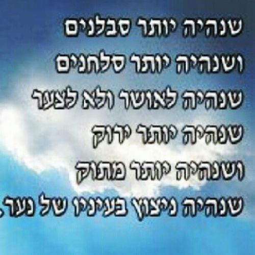 ShanahTova  שנה טובה Newjewishyear Israel Judaism Jewish HappyNewJewishYear
