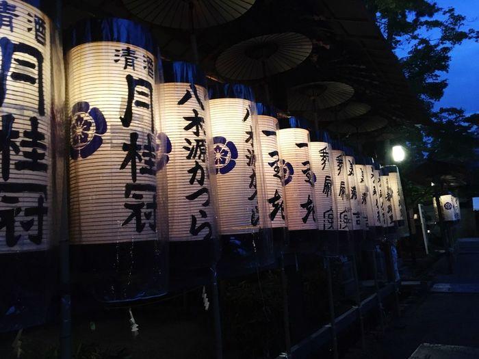 Photo Kyoto Tyouchin Light 祇園祭