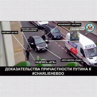путин Шарли франция Россия