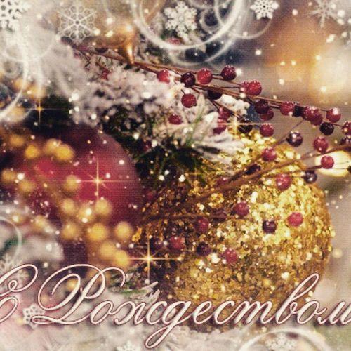 Падают пушистые снежинки, И танцуют в танце невесомом. Всех друзей, на шумной вечеринке, Поздравляю с праздником знакомым! Блеск красивых елочных игрушек Пусть вам всем поднимет настроенье, И хлопки разорванных хлопушек, И мое, для вас, стихотворенье! Пожелаю неба голубого, Счастья вам, удачи и достатка, В Рождество, волшебное, Христово! Ну а мне в награду... шоколадка! 👼👼👼 MerryChristmas Chrisrmas Behappy Wonderfulnight night happychristmas family happyme instawinter winter wonder celebration cute cold bestoftheday