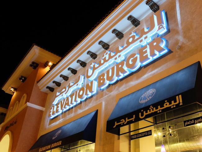 Late Dinner Elevation Burger Ksa Pics Thursday Night