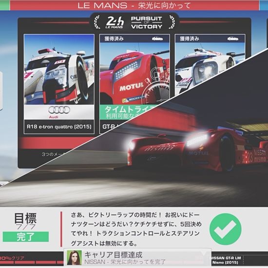 One More relaxing time / Realracing3 NISSAN GT-R LM NISMO Stage End and Game Replay http://youtu.be/buwiRhoL84k