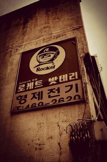Sign Rocket Battery Downtown Sephia @korea pusan joongang-dong @Fujifilm X100