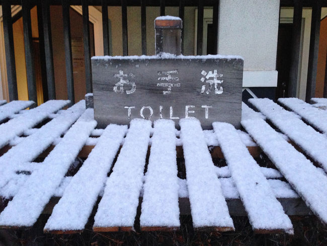Close-up Cold Day Focus On Foreground Frozen Japan Japanese Characters No People Selective Focus Sign Signage Snow Toilet Toire URGENT Wc Wood - Material