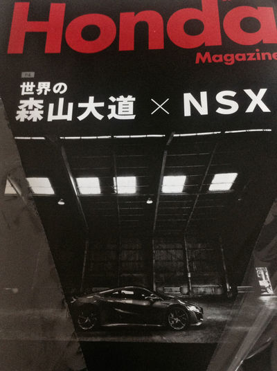 an addition Opened HONDA MAGAZINE 2016 Auturm 😉 Car Front Cover Honda Magazine IPod Touch Photography Opened Red Text おまけ