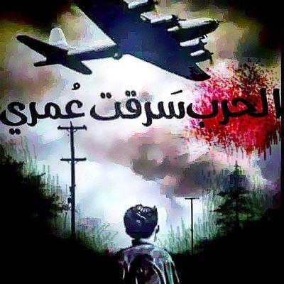 الحرب سرقت عمري بلدي  العراق سوريا لبنان البحرين فلسطين الكويت مصر ليبيا رمزيات  صور تهجير دمار خراب فساد
