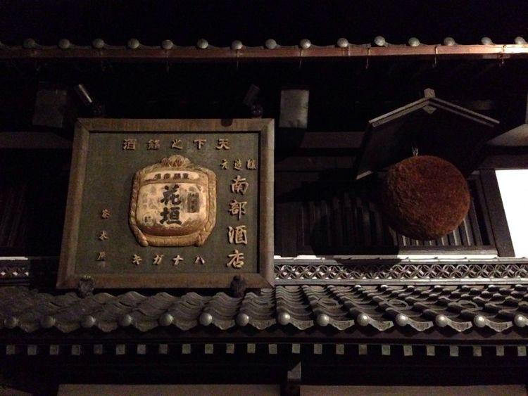 Sake Sakagura Japanese Wine Cellar Sugidama Japanese Culture Fukui Prefecture Tradition