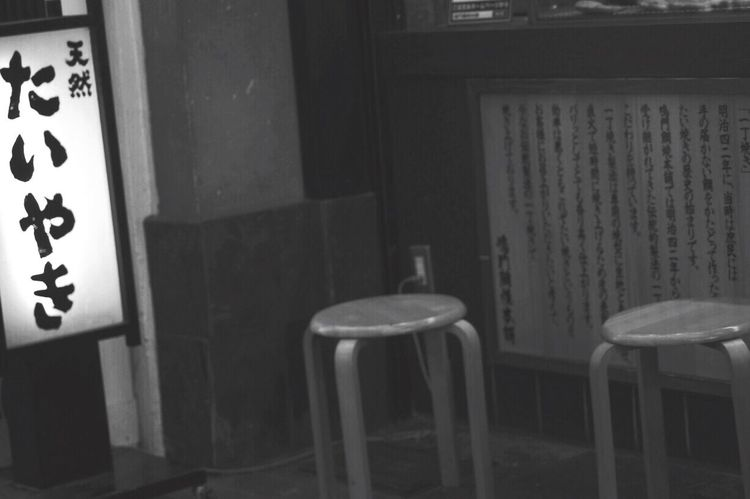 路地裏 Kyoto Kyoto, Japan Followme! Japan Photography EyeEm Japan 和 Black & White Blackandwhite たい焼き