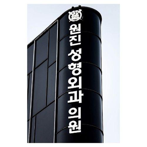 Lostintranslation Seoul Latergram Architecture Asia photoftheday picoftheday snapshot benjaminehrenberg nikon tamron instamood instagold