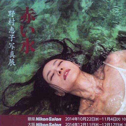 野村恵子写真展 銀座NiconSalon 11/22 - 12/4 大阪NiconSalon 12/11 - 12/17 私も少しお邪魔します 10月発売のアサヒカメラも是非