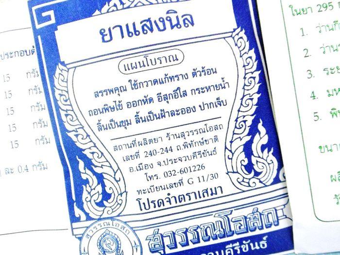 Drug white Bule Thai thai herb Herbal Mecicines laai tai Textured  Full Frame For Sale