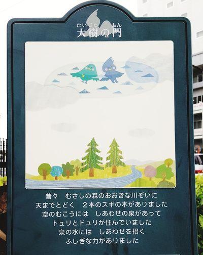 大樹の門 を発見しました! Happy Poem Enjoying Life Tree Hanging Out Outdoors Hello World Beauty In Nature Musashi-Kosugi