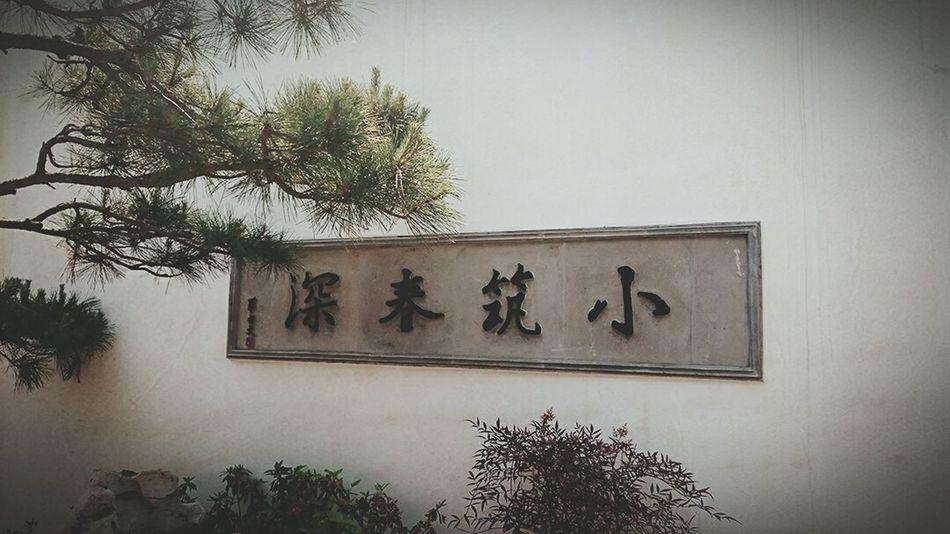 Suzhou Classic Garden