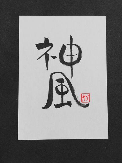 kamikaze Blackandwhite Japan Calligraphy Painting Kanji Sumi-e Kyoto Art Red Japanese  Brush
