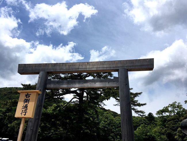 It's my FirstTime to visit at Ise Shinto shrine. First Eyeem Photo 伊勢神宮 内宮 参拝 Shrine Tomの見た世界 一人旅 Travelalone