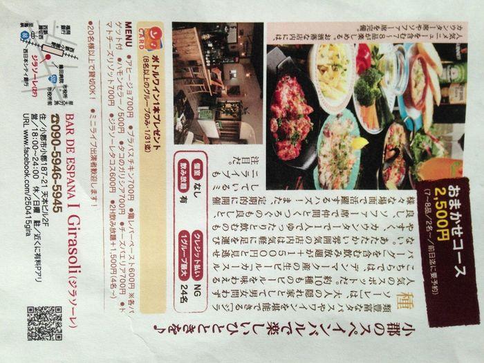 """本日発刊のフリーペーパー""""キラリ""""にジラソーレ掲載です♪御覧あそばせ〜?"""