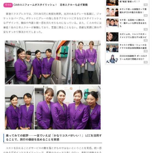 Oriconオリコンにウチの会社が取り上げられたよーついでに私も少し載ってる笑 お陀仏になってる Hkexpress Oricon まあいい記念になった 両親に香港でもなんとかやってるよーってね