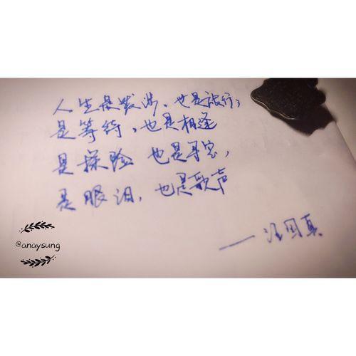 练字 汉字