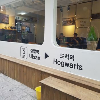 울산 포토 사진 Photo Korea Follow Photography Daily Picture Day Architecture Hogwarts 벽화